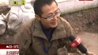 圆明园考古直播进行时 北京您早 161014—在线播放—优酷网,视频高清在线观看
