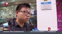 看东方20161014网传13日起上海移动手机用户未实名将被停机 官方辟谣 高清
