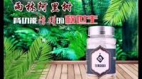 雨林阿里树总代:雨林产品介绍