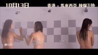 太阳城集团 Suncity Group - 《辣警霸王花》宣传片