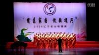 十送红军-参加2016辽宁省合唱展演~