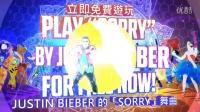 【游民星空】《Just Dance 舞力全開 2017》「SORRY」歌曲免費試玩預告片 -