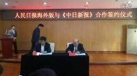 人民日报海外版与中日新报合作签约仪式在北京举行