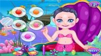 美人鱼系列游戏 小美人鱼公主 海的女儿 可爱的人鱼小公主的成人礼