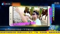 《娱乐乐翻天》20161014:人人都爱王嘉尔 张若昀竟无法直视排骨