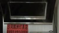 沙河鹏洲灯具店新进自动清洗油烟机