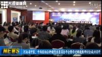 河南省中医、中西医结合肿瘤专业委员会年会暨诊疗新进展研讨会成功召开