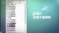 CDR字体管家v2.0升级版