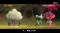 《魔发精灵》曝全新片段 中二云哥爆笑全程