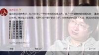 全娱乐早扒点 2016 10月 摇滚歌手李志自曝曾吸毒 上一次是六年前 161017