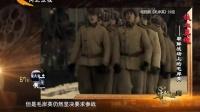 穿越经典 2016 铁血英魂 朝鲜战场上的毛岸英 161017 毛岸英罕见结婚照曝光