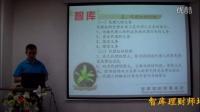 国家理财规划师考试辅导—法律基础——基础知识3