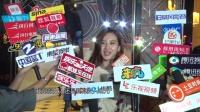 全娱乐早扒点 2016 10月 刘诗诗婚后变美女人味十足 甜蜜爆料常和吴奇隆互相探班 161019
