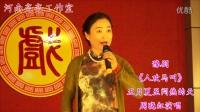 豫剧《人欢马叫》五月夏至闷热的天 周晓红演唱