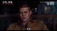 李安重磅回归新作《比利·林恩的中场战事》第二支官方【中字】预告片大首播!
