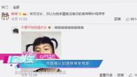 全娱乐早扒点 2016 10月 邓超确认加盟韩寒新电影 161020