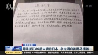 澎湃新闻:网曝浙江80后夫妻游日本  拿走酒店备用马桶盖 上海早晨 161020