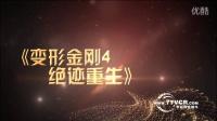 55256A电影颁奖视频-大气专题(77VCR.COM专业视频制作)