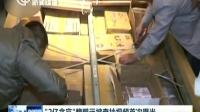 """""""2亿贪官""""魏鹏远被查抄视频首次曝光 21点新闻夜线 20161020"""