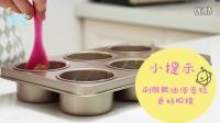 Vivi烘焙课堂(7) - 芒果奶油杯子蛋糕