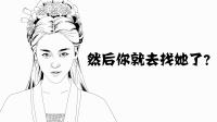 【牛人】简笔笑画 步步惊心·丽 108