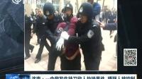 济南:一中学发生持刀砍人劫持事件 嫌疑人被控制 21点新闻夜线 20161021