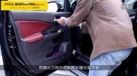 本田CRV自动升窗器一键关窗器使用与安装视频教程