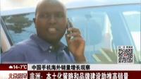 中国手机海外销量增长观察:非洲——中国手机品牌逐渐占领非洲市场 北京您早 161022