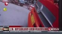 看东方20161022上海:维护交通执法秩序 法院集中判决妨害公务案 高清