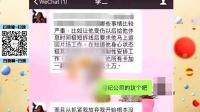 全娱乐早扒点 2016 10月 乔任梁女友微信曝光 信息量大到让人咋舌 161022