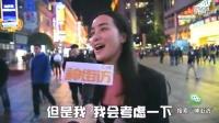 神街访-你愿意嫁给台湾人吗-北京时间