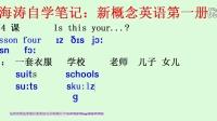 新概念英语 英语音标 托福英语 中小学英语 英语语法口语第4课