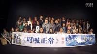 【毒舌电影】2016-10-22呼吸正常-南京观影团