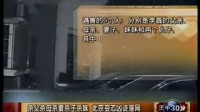 北京大兴变态男砍死全家6口终被擒获