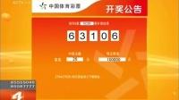 中国体育彩票开奖公告 20161024 新闻现场