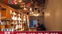 """与书同眠 日本有一间能""""睡""""的书店"""