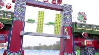 男生女生向前冲 第八季 男生女生上高原 161024 小哥为爱冲关甜蜜发糖