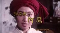 8.演员 宫喜彬 张百爽 在电影 创业 幽谷恋歌 自豪吧母亲 等影片中精彩片段