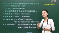 成都英语语法培训 初中英语语法21 初中英语语法教学视频