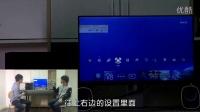 【VGtime】长亭安全研究实验室PS4破解演示