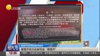 """曹雪芹故居被指翻译错误:曹雪芹英文名被写成""""蔡雪芹"""" 说天下 161025"""