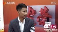 CCTV《光荣之路》燕凰国际总代夏亚飞专访