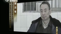 反腐纪录片《永远在路上》第八集 21点新闻夜线 20161025