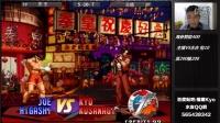《拳皇97》网战-王庄 VS 福建kyo 2016.10.25 抢10三问 老K视角