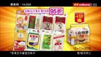 惠康68週年 x 福祿壽 角子老虎機 廣告 [HD]