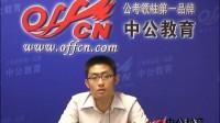 2010江苏省政法干警招录公告解读--郝琦