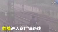 熊孩子耍酷 铁路线上玩跳轨逼停火车!