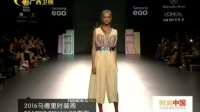 时尚中国 161025