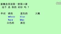 英语音标 新概念英语 音标发音 零基础英语语法口语第30课