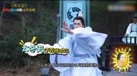 青云志 TV版 《姐在片场》李易峰亲手为赵丽颖做包子
